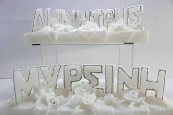 Κέρινο όνομα με 2 θέσεις για ρεσώ και λουλούδια λευκό