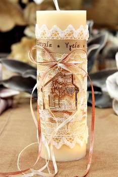 Χειροποίητο διακοσμητικό αρωματικό κερί με μεταλλικό μπρονζέ σπίτι 6,50x20cm